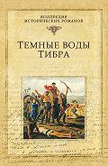 Михаил Попов - Темные воды Тибра
