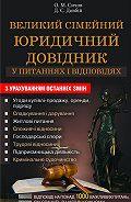 О. Сичов, Д. Довбій - Великий сімейний юридичний довідник у питаннях і відповідях