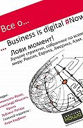Ирина Эрбланг-Ротару -Все о… Business is digital Now! Лови момент!