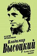 Валерий Перевозчиков -Владимир Высоцкий. Только самые близкие