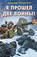 Владимир Першанин -Я прошел две войны!