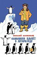 Виталий Коржиков -Солнышкин плывёт в Антарктиду