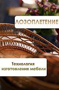 Илья Мельников - Лозоплетение. Технология изготовления мебели