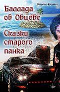 Владислав Картавцев -Баллада об Овцове. Сказки старого панка (сборник)