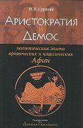 И. Е. Суриков -Аристократия и демос: политическая элита архаических и классических Афин