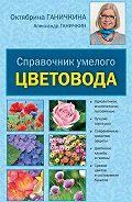 Октябрина Ганичкина -Справочник умелого цветовода