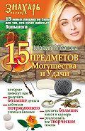Мария Игнатова -15 Предметов Могущества и Удачи