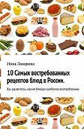 Ника Захарова - 10 cамых востребованных рецептов блюд в России