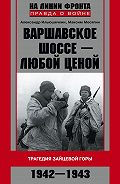 Максим Мосягин - Варшавское шоссе – любой ценой. Трагедия Зайцевой горы. 1942–1943
