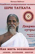 Натали Вайгелт -Рождение универсального человека Шри Татха Дхарма-сутры. Выпуск 1. Часть 1