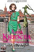Анна Князева -Копье чужой судьбы