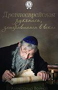 Александр Войнов -Древнееврейская рукопись, затерявшаяся в веках
