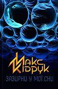 Макс Кідрук - Зазирни у мої сни