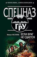 Михаил Нестеров -Если враг не сдается