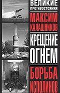 Максим Калашников -Борьба исполинов