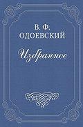 Владимир Одоевский - Столяр