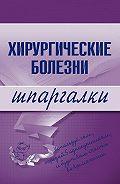 Татьяна Дмитриевна Селезнева -Хирургические болезни