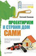 Е. В. Симонов - Проектируем и строим дом сами