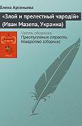 Елена Арсеньева -«Злой и прелестный чародiй» (Иван Мазепа, Украина)