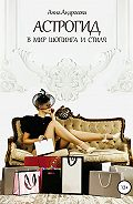 Анна Андросова -Астрогид в мир шопинга и стиля