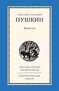 Александр Пушкин -Повести
