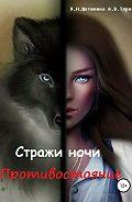 Анастасия Торос -Стражи ночи. Противостояние