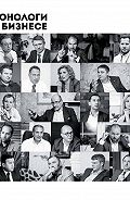 Алена Шевченко - Монологи о бизнесе. Девелопмент
