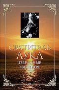 Святитель Лука Крымский (Войно-Ясенецкий) -Избранные творения