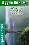Лууле Виилма -Прощение подлинное и мнимое: Книга гордости и стыда