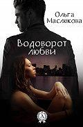 Ольга Маслюкова -Водоворот любви