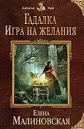 Елена Малиновская -Гадалка. Игра на желания