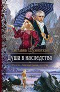 Светлана Шумовская -Душа в наследство