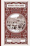 Владислав Быков - Книга Москвы: биография улиц, памятников, домов и людей