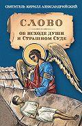 Святитель Кирилл Александрийский  - Слово об исходе души и Страшном Суде
