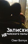 Олег Батлук - Записки неримского папы