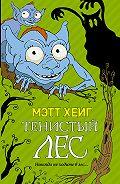 Мэтт Хейг -Тенистый лес