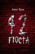 Алекс Брик -42поста