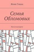 Женя Глюкк -Семья Обломовых. Мультсценарии