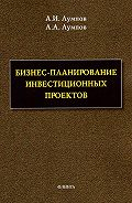 Андрей Лумпов -Бизнес-планирование инвестиционных проектов
