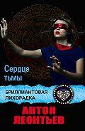 Антон Леонтьев -Сердце Тьмы