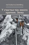 Наталья Асланянц -У счастья так много причин. Зима. Стихи