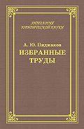 Александр Пиджаков - Избранные труды