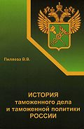 Валентина Пиляева - История таможенного дела и таможенной политики России
