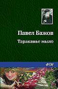 Павел Петрович Бажов -Тараканье мыло
