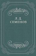 Леонид Семенов -Грешный грешным