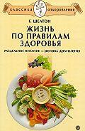 Герберт Шелтон - Жизнь по правилам здоровья. Раздельное питание – основа долголетия