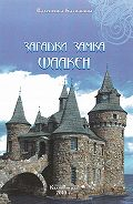 Валентина Батманова -Загадки замка Шаакен
