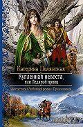 Екатерина Полянская - Купленная невеста, или Ледяной принц