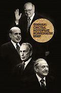 Сборник -Финансисты, которые изменили мир