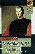 Никколо Макиавелли -Государь (сборник)